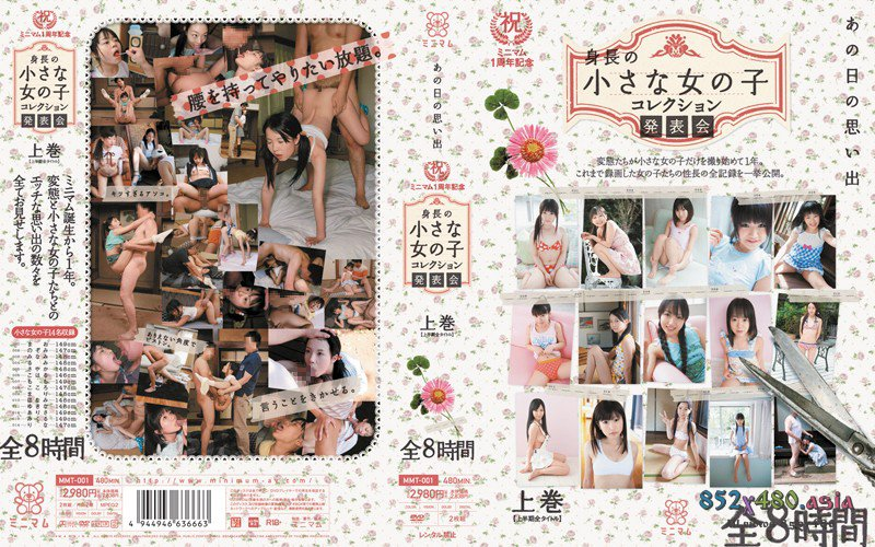 MMT-001 Presentation mini girl first volume collection of stature memories of that day