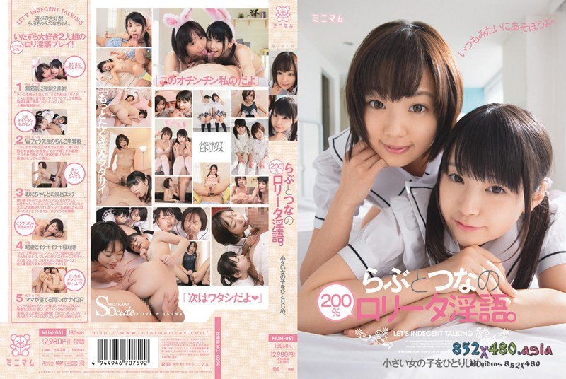 MUM-061 Saotome Rabu and Kimura Tsuna - Two cute girls