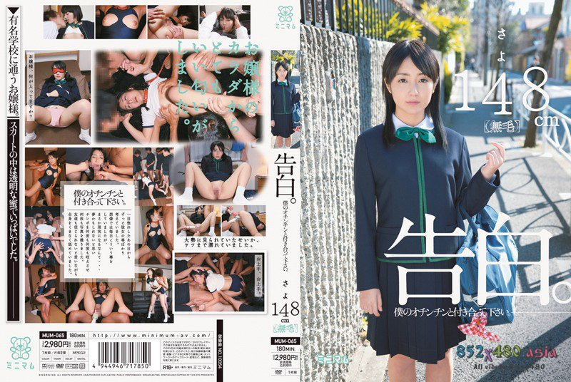 MUM-065 Arimoto Sayo - Please go out - Sayo 148cm (hairless)