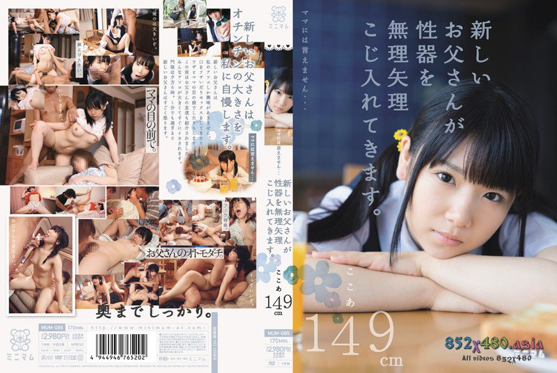 MUM-085 Aisu Kokoa 149 cm - I can not tell mom